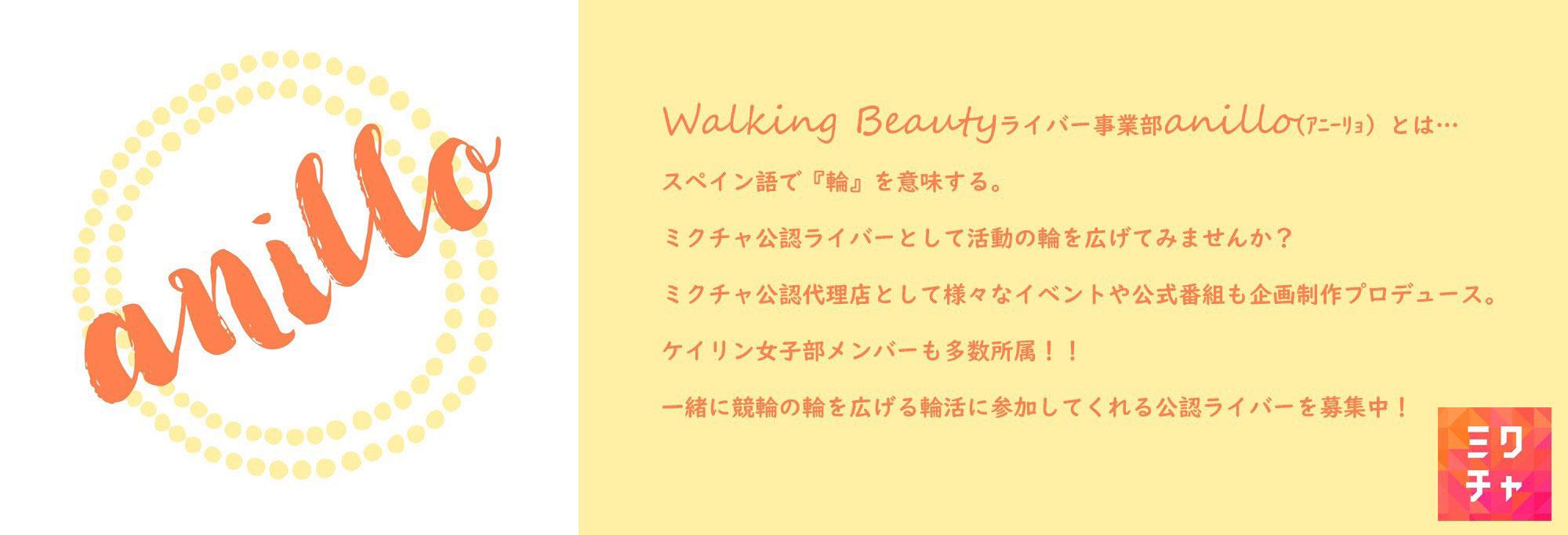 WALKING BEAUTY 人生を美しく歩む